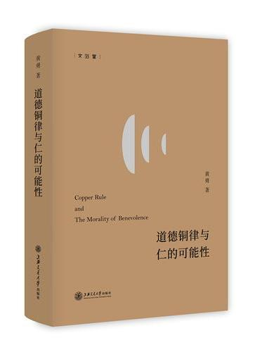 文治堂丛书·道德铜律与仁的可能性