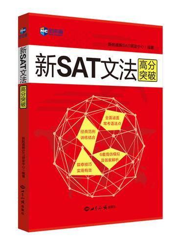 新SAT文法高分突破
