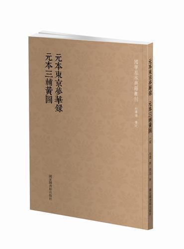 国学基本典籍丛刊:元本东京梦华录·元本三辅黄图