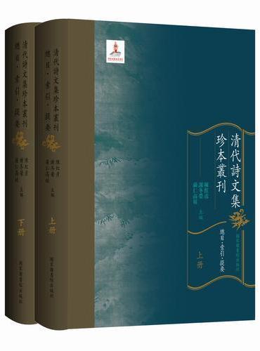 清代诗文集珍本丛刊(总目 索引 提要)(套装全二册)