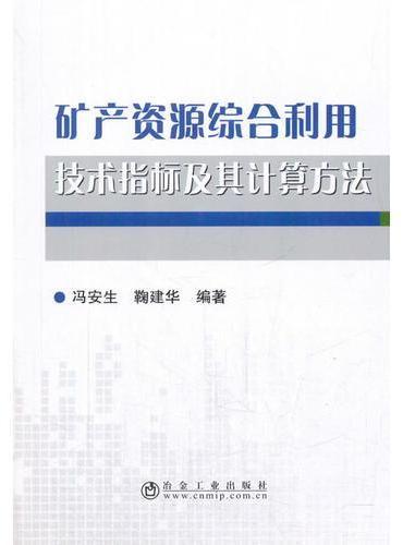 矿产资源综合利用技术指标及其计算方法