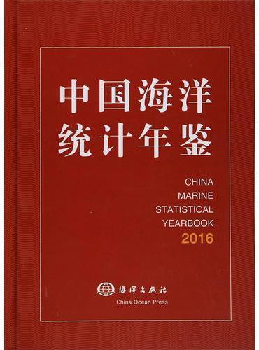 中国海洋统计年鉴2016