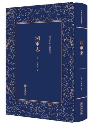 湘军志——清末民初文献丛刊