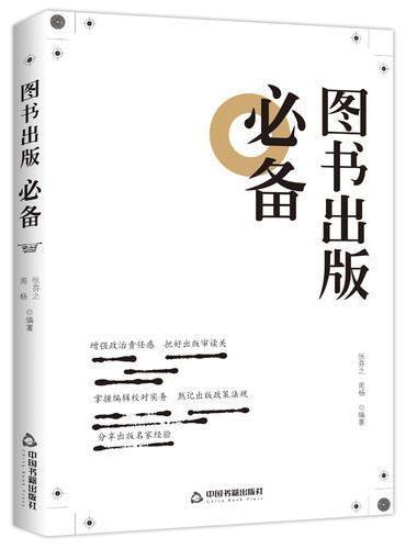 图书出版必备(图书出版专业工作者的必备指南!)