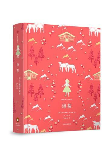 企鹅青少年文学经典系列:海蒂
