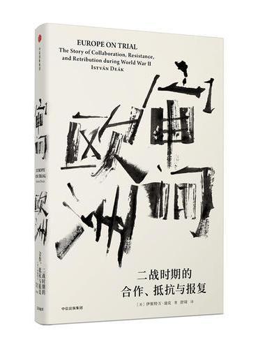 见识丛书·审问欧洲:二战时期的合作、抵抗与报复