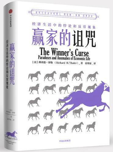 赢家的诅咒:经济生活中的悖论和异常现象(理查德·塞勒作品)