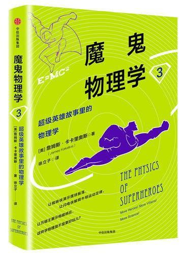 魔鬼物理学3:超级英雄故事里的物理学