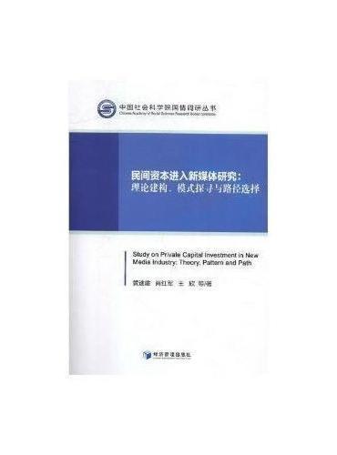 民间资本进入新媒体研究:理论建构、模式探寻与路径选择(中国社会科学院国情调研丛书)
