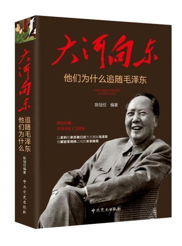 大河向东:他们为什么追随毛泽东
