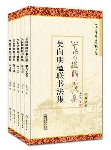 吴向明楹联作品集(全五册)