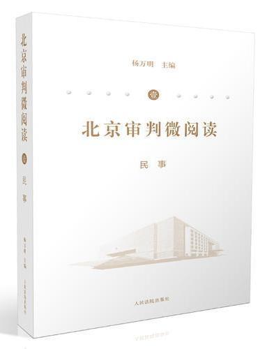 北京审判微阅读(一)民事