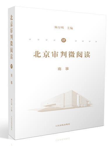 北京审判微阅读(四)商事