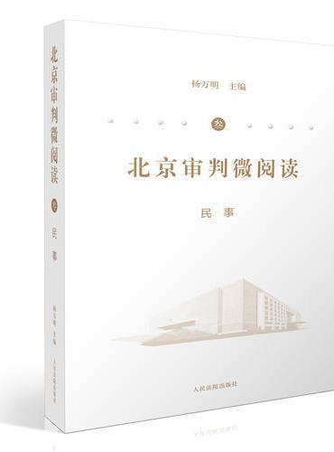 北京审判微阅读(三)民事