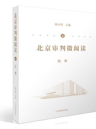 北京审判微阅读(二)民事