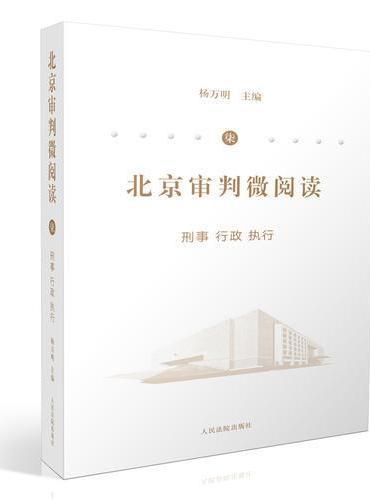 北京审判微阅读(七)刑事、行政、执行