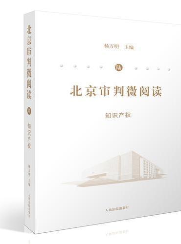 北京审判微阅读(六)知识产权