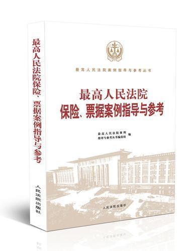 最高人民法院保险、票据案例指导与参考