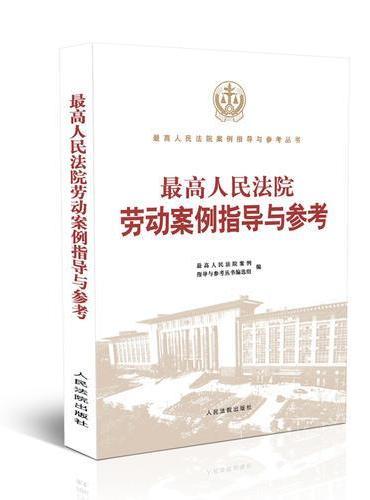 最高人民法院劳动案例指导与参考