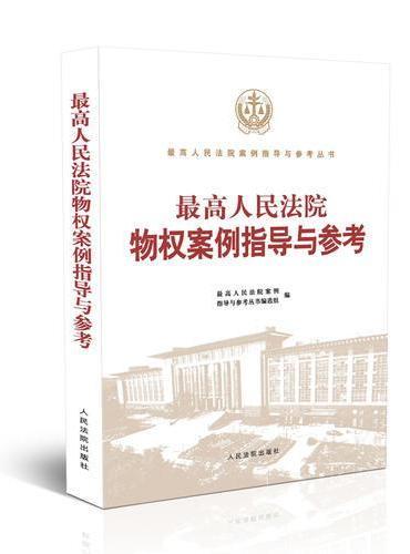 最高人民法院物权案例指导与参考