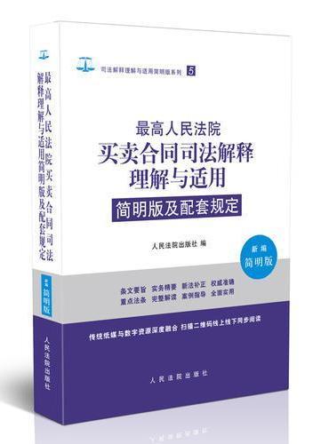 最高人民法院买卖合同司法解释理解与适用简明版及配套规定