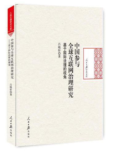 中国参与全球互联网治理研究:基于国际法理的视角