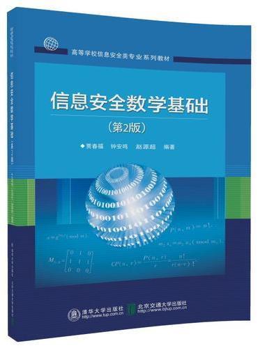 信息安全数学基础(第2版)