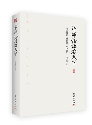 半部论语治天下:刘余莉教授《论语治要》学习心得(细讲群书治要系列,中央党校教授亲自为您解读 )