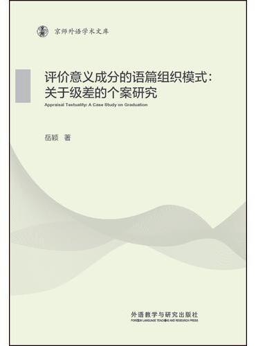 评价意义成分的语篇组织模式:关于级差的个案研究(京师外语学术文库)