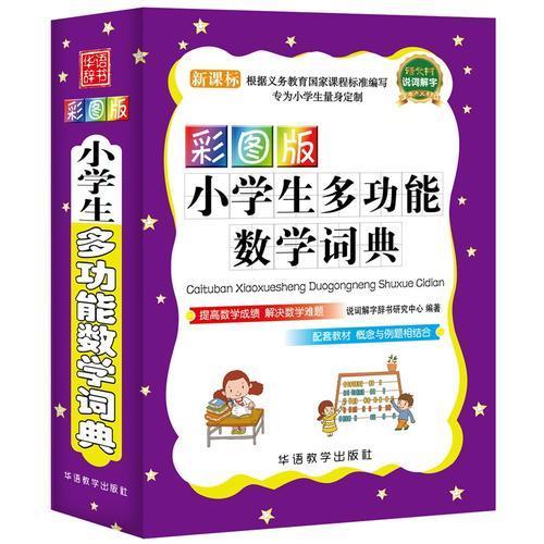 彩图版小学生多功能数学词典(64开)