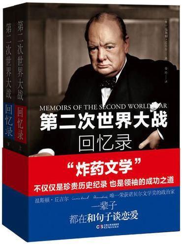 第二次世界大战回忆录 全2册 诺贝尔文学奖获奖作品 全新精编译本 附送丘吉尔海报