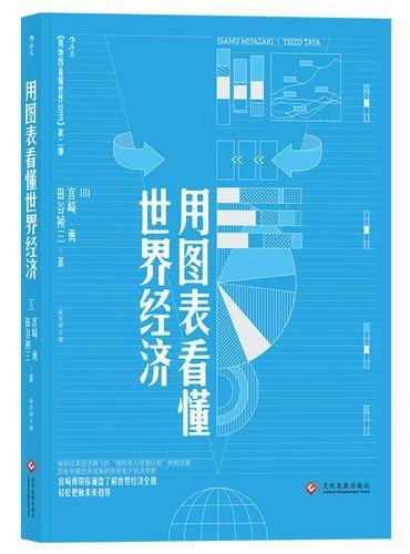 用图表看懂世界经济 世界経済図説(第三版)
