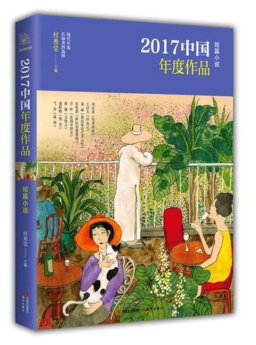 2017中国年度作品·短篇小说