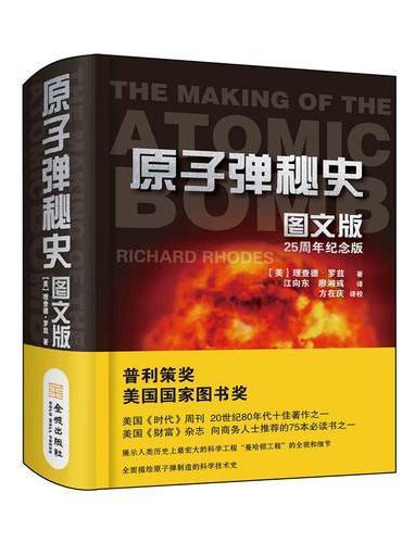 原子弹秘史:图文版(精装)
