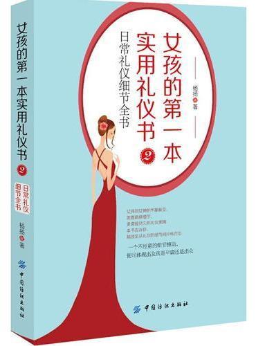 女孩的第一本实用礼仪书2:日常礼仪细节全书