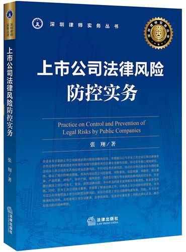 上市公司法律风险防控实务