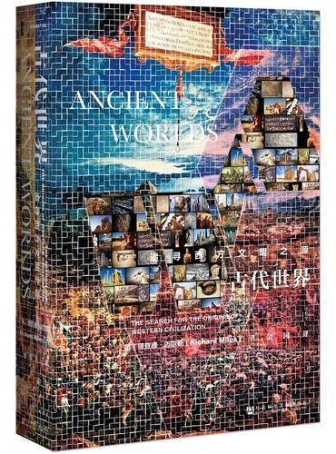 甲骨文丛书·古代世界:追寻西方文明之源