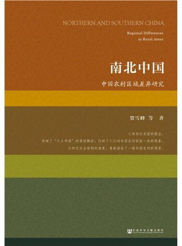 南北中国:中国农村区域差异研究