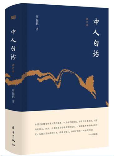 中人白话(修订本)