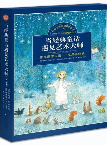童立方·当经典童话遇见艺术大师(全15册)