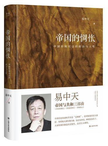 """帝国的惆怅(中国传统社会的政治与人性;易中天""""帝国与共和""""三部曲2018精装版)"""