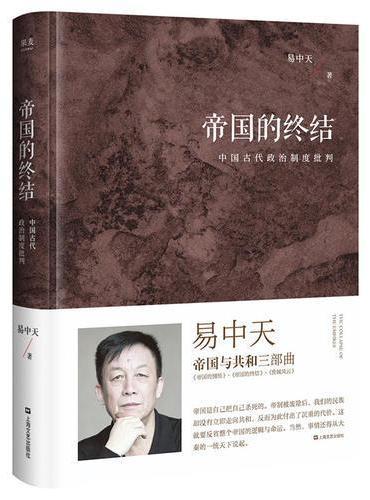 """帝国的终结(中国古代政治制度批判;易中天""""帝国与共和""""三部曲2018精装版)"""