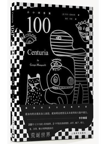 小小说百篇:100