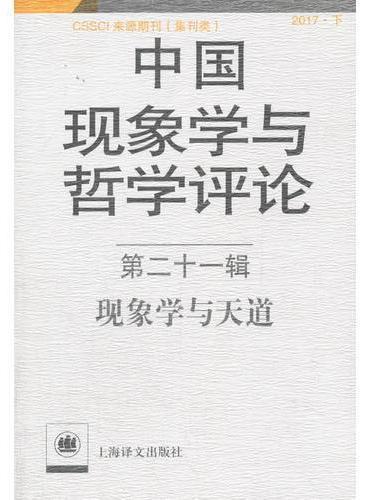 中国现象学与哲学评论:第二十一辑--现象学与天道(中国现象学与哲学评论)