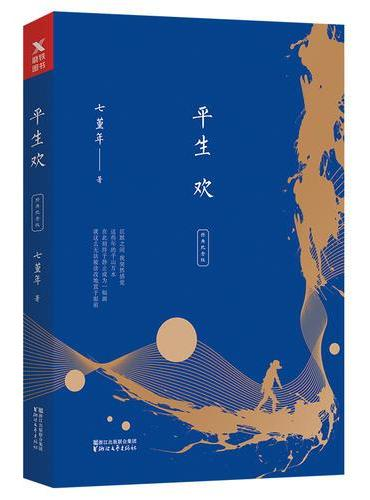 平生欢(经典纪念版)