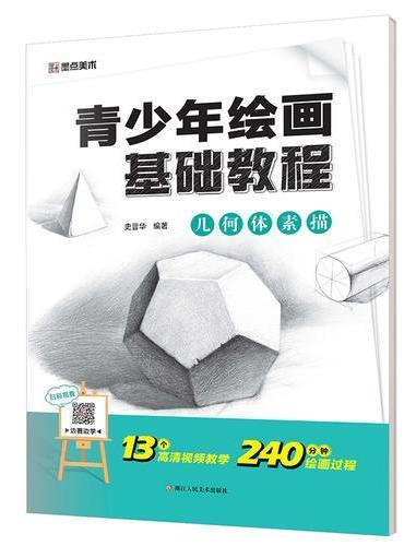 墨点美术青少年绘画基础教程 几何体素描