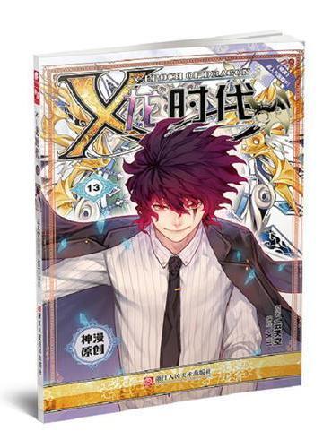 X-龙时代13(漫画版) 云天空原著 XIII编绘