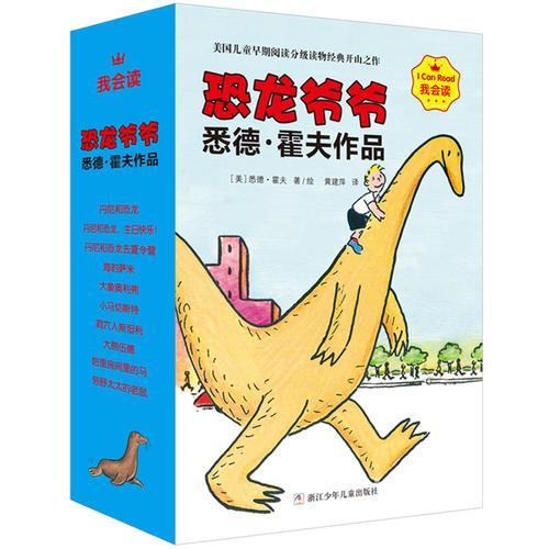 我会读 恐龙爷爷悉德·霍夫作品(全10册)(奇想国当代精选)