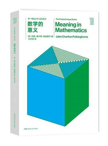第一推动丛书 综合系列:第一推动丛书 综合系列:数学的意义