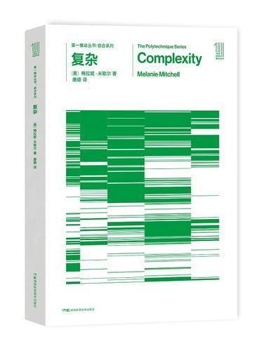 第一推动丛书 综合系列:第一推动丛书 综合系列:复杂